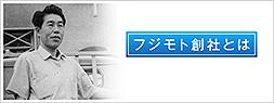 フジモト創社