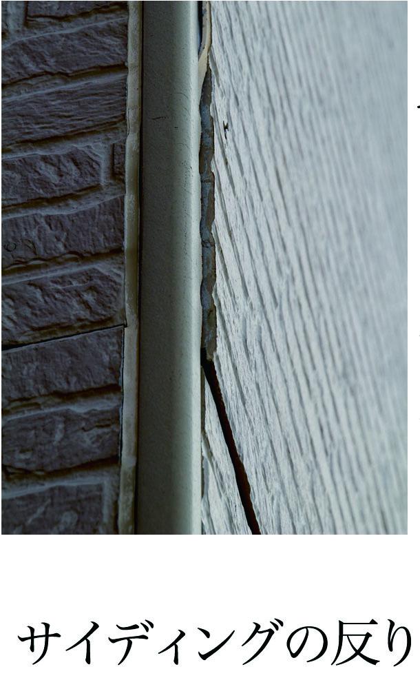 サイディング壁のチェック