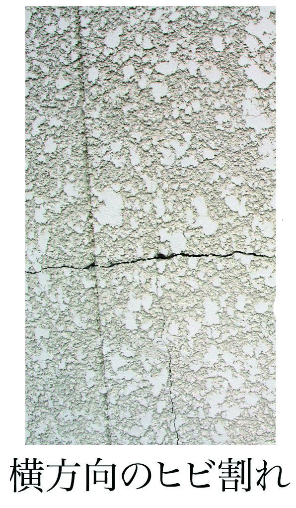 モルタル壁の点検