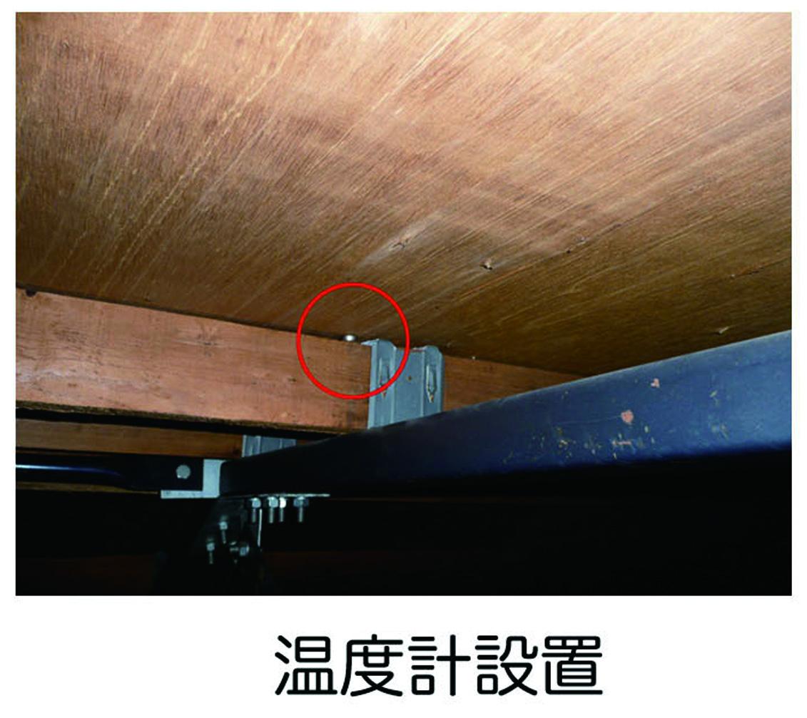 遮熱塗料の現場検証