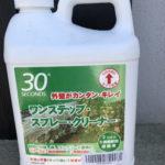 フジモト創社のカビ・藻・苔についての取り組み